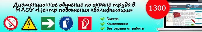 Дистанционное обучение по охране труда Волгоград Саратов